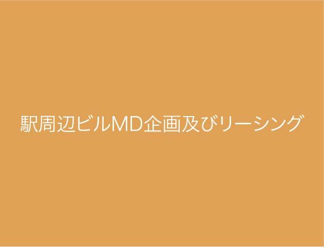 駅周辺ビルMD企画及びリーシング