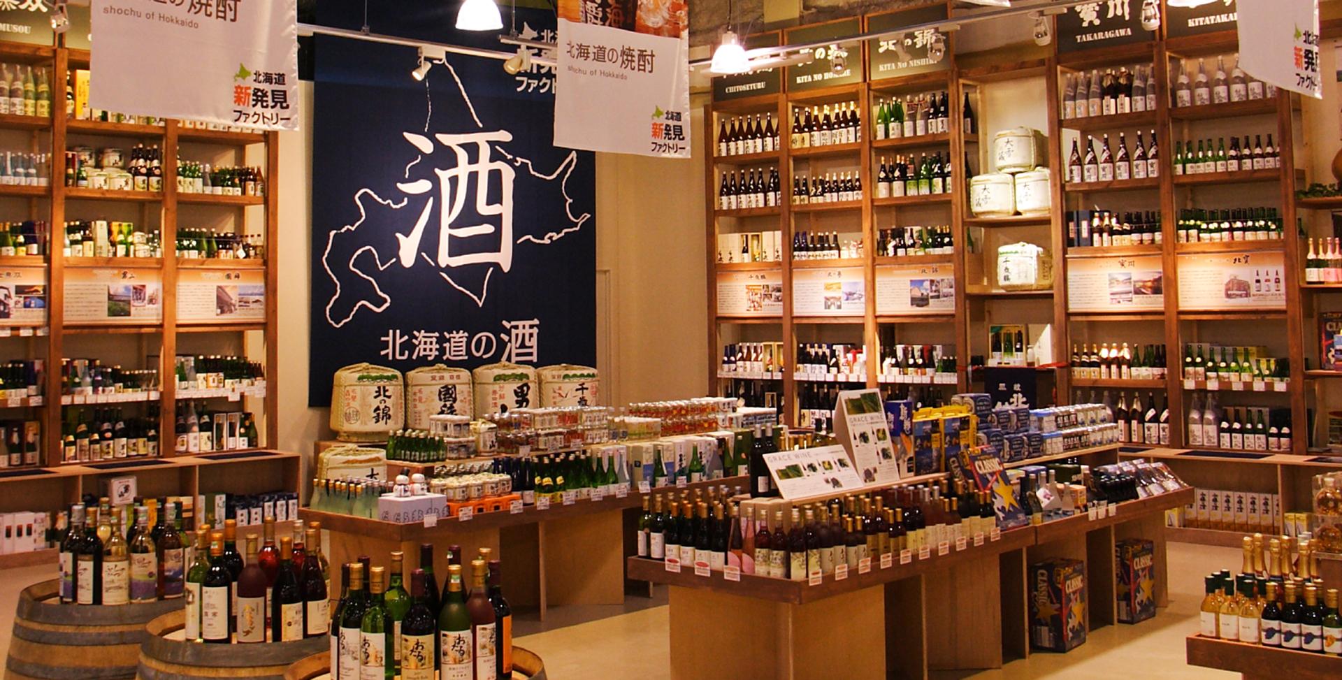 北海道新發現 Factory