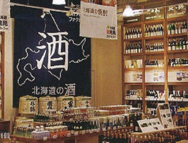 北海道新发现 Factory